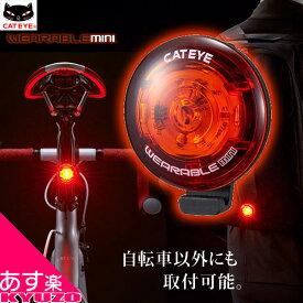 CATEYE WEARABLE mini SL-WA10 リアライト テールライト 自転車 あす楽