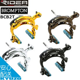 RIDEA リディア C-Brake Calipers Brompton ブロンプトン BCB2T ブレーキ 自転車 ブレーキキャリパー