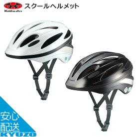 OGK KABUTO オージーケー カブト スクールヘルメット SN-12 通学 ヘルメット じてんしゃの安心通販 自転車の九蔵