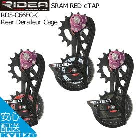RIDEA リディア RD5-C66FC-C Rear Derailleur Cage カーボン SRAM RED eTAP リアディレイラー 自転車の九蔵