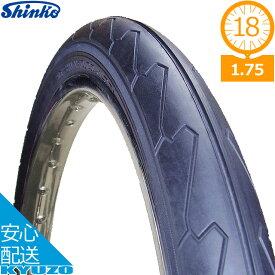 シンコー 小径車用スリックタイヤ SR-076 タイヤ 18*1.75 18インチ自転車 自転車の九蔵