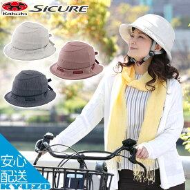 OGK KABUTO シクレ SiCURE ヘルメット 帽子 女性 women 自転車用 自転車の九蔵