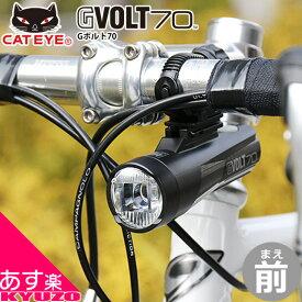 CATEYE キャットアイ HL-EL551RC GVOLT70 自転車ライト LEDライト 前照灯 フロントライト 充電式 USB充電 じてんしゃの安心通販 自転車の九蔵 あす楽