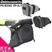 PalmySportsサドルバッグPS-83362自転車用サドルバッグ自転車の九蔵
