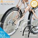 サニーホイル PCフルフェンダー U型ステー付き SW-816-20-U フェンダー 自転車 自転車の九蔵