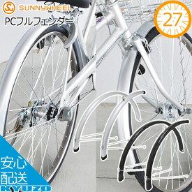 サニーホイル PCフルフェンダー U型ステー付き SW-814-27-U フェンダー 自転車 自転車の九蔵