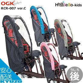 OGK技研 H@lello-kids ハレーロ・キッズ RCR-007 ver.C 子供乗せオプション チャイルドシートカバー レインカバー 自転車の九蔵