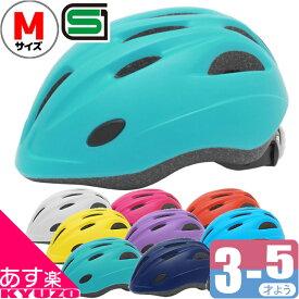 PALMY パルミーキッズヘルメット P-MI-8-M マットカラー Mサイズ 3歳 4歳 5歳 子供用 ヘルメット 自転車メット 幼児用 SG製品 ペダルなし自転車にも 自転車の九蔵 あす楽