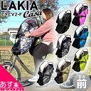 後付け前用子供のせ専用 LAKIA CASA ラキア カーサ CYCV2-F 前用 まえ用 フロント用 子ども乗せ レインカバー チャイ…
