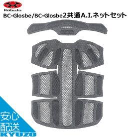 OGK KABUTO BC-Glosbe/BC-Glosbe2共通A.I.ネットセット ヘルメットオプション 補修 交換用 BC-Glosbe BC-Glosbe2 自転車の九蔵