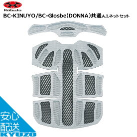 OGK KABUTO BC-KINUYO/BC-Glosbe DONNA 共通A.I.ネットセット ヘルメットオプション 補修 交換用 BC-KINUYO BC-Glosbe DONNA 自転車の九蔵