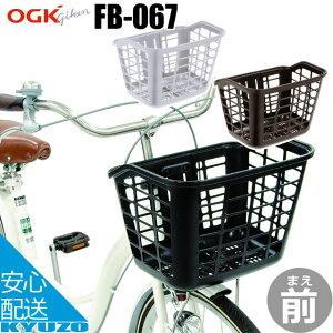 OGK技研 フロントバスケット FB-067 前 カゴ 籠 自転車 ママチャリ シティサイクル プラスチック じてんしゃの安心通販 自転車の九蔵