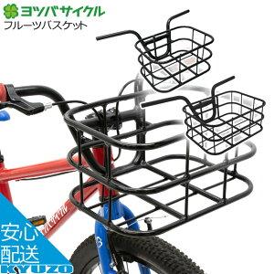 ヨツバサイクル フルーツバスケット YB82 ハンドル一体 カゴ 籠 フロントバスケット 子供用自転車 キッズサイクル ATB じてんしゃの安心通販 自転車の九蔵