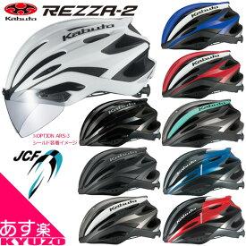 OGK KABUTO オージーケー・カブト サイクルヘルメット REZZA-2 レッツァ-2 自転車用サイクルヘルメット ランキング 軽量で安全サイクリングに最適通勤や通学にも大人用自転車の九蔵 あす楽