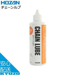 HOZAN ホーザン チェーンルブ C-15 100ml ケミカル 自転車用チェーン専用 潤滑油 マウンテンバイクチェーンに最適 じてんしゃの安心通販 自転車の九蔵