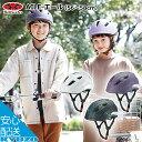 OGK KABUTO エール 56〜58cm 子供用ヘルメット キッズヘルメット 小学生 カブト サイクルヘルメット 自転車の九蔵
