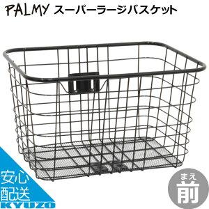 PALMY スーパーラージバスケット FH-65 自転車 フロントバスケット カゴ 籠 自転車の九蔵