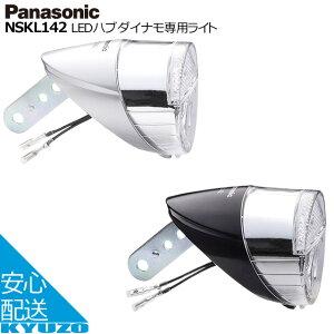 Panasonic パナソニック LEDハブダイナモ専用ライト NSKL142 フロントフォーク用ライト 自転車ライト フロントライト 前 じてんしゃの安心通販 自転車の九蔵 父の日 ギフト プレゼント