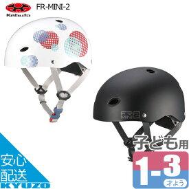 OGK kabuto FR・ミニ・2 FR-MINI-2 ヘルメット カブト 子供用ヘルメット キッズヘルメット FR-MINI-2 $&