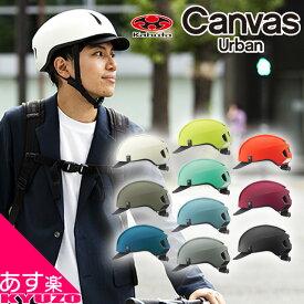 自転車 ヘルメット 大人用 街乗り サイクルヘルメット スポーツ JCF バイザー OGK kabuto CANVAS-URBAN あす楽