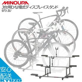 ミノウラ 自転車 ディスプレイスタンド 展示台 3台 MINOURA 971-3U