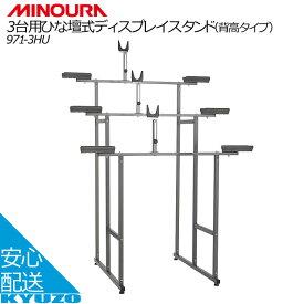 ミノウラ 自転車 ディスプレイスタンド 展示台 3台 MINOURA 971-3HU