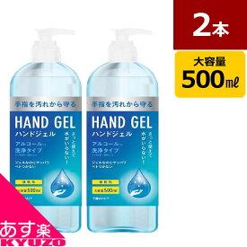 アルコール ハンドジェル 2本 セット 500ml アルコールジェル ハンドジェル 手指 アルコール洗浄 エタノール 手 大容量 自転車の九蔵 あす楽