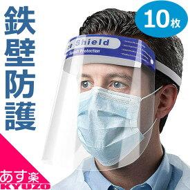 フェイスシールド 10枚 フリーサイズ 高品質 使い捨て 男女兼用 フェイスガード 透明マスク 防護 自転車の九蔵 在庫あり あす楽