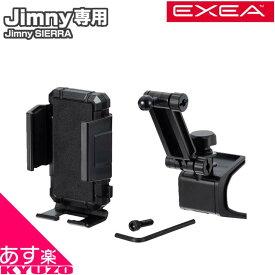ジムニー スマホホルダー ジムニーシエラ カーアクセサリー EXEA EE-213 フェリスヴィータ Jimny専用 JimnySIERRA専用 自転車の九蔵 あす楽
