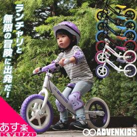 ADVENKIDS ランチャリ 子供用 幼児用 2歳〜5歳 対象 男の子 女の子 ペダルなし自転車 トレーニングバイク ブレーキ付き 乗用玩具 バランスバイク ランニングバイクジャパン公認 (RBJ) KYUZO AVK-RC001