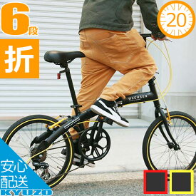 WACHSEN ヴァクセン BA-100 全2色 6段変速 アルミフレーム 20インチ 折りたたみ自転車 折畳自転車 じてんしゃ じてんしゃの安心通販 自転車の九蔵