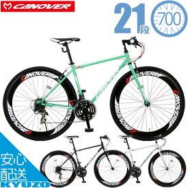 送料無料 CANOVER カノーバ— CAC-025 NYMPH(ニンフ) クロスバイク 本体 700C スチールフレーム 自転車 自転車の九蔵