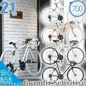 ロードバイク 700C 21段 変速 Raychell レイチェル Grandir Sensitive ロード スピード 重視 通学 通勤 街乗り メンズ レディース 21段変速 ロードレーサー 自転車 本体 自転車の九蔵