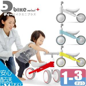 D-bike mini 三輪車 乗用玩具 おもちゃ ides 送料無料