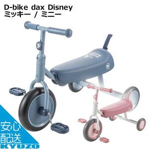 D-bike dax Disney ミニー 三輪車 自転車 ides 送料無料
