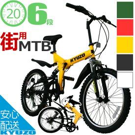 自転車 折りたたみ自転車 折畳自転車 折り畳み自転車 おりたたみ自転車 20インチ マウンテンバイク MTB 通販 6段変速 じてんしゃ KYUZO KZ-100 父の日 ギフト プレゼント