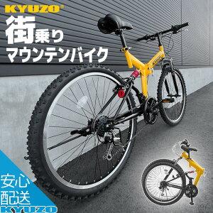 【今だけ3000円クーポン有】 自転車 折りたたみ自転車 折畳自転車 折り畳み自転車 おりたたみ自転車 26インチ マウンテンバイク MTB 通販 18段変速 KYUZO KZ-104 父の日 ギフト プレゼント