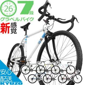 自転車 グラベルロード KYUZO 26インチ シマノ SHIMANO 7段変速付き KZ-108 Grabel Road Plus+ 街乗り 軽量 通勤 通学 シクロクロスタイプ グラベルバイク プラス ロードバイク スポーツ 自転車の九蔵