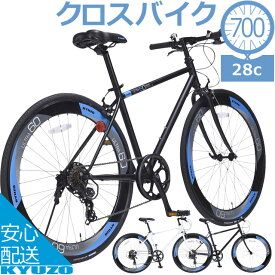 自転車 クロスバイク KYUZO 700C シマノ SHIMANO 7段変速付き KZ-109 街乗り 軽量 スピード重視 自転車 通勤 通学 スポーツ メンズ レディース ディープリム エアロリム アーバンクロス 自転車の九蔵 父の日 ギフト プレゼント