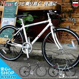 自転車 クロスバイク FORTINA 700C シマノ 7段変速付き サムシフター KZ-FT5007軽量設計 男女兼用 フレームサイズ430 クイックレリーズ 高さ調整ハンドル エアロリム 3カラー自転車の九蔵
