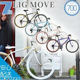 送料無料 クロスバイク 自転車 本体 700C Raychell レイチェル LIG MOVE 7段変速付き アルミフレーム クイックリリース カラーリム スポーツ サイクリング ツーリング じてんしゃの安心通販 自転車の九蔵
