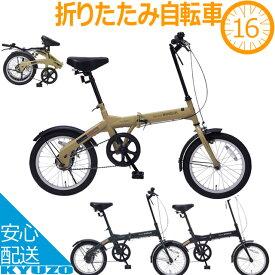 折りたたみ自転車 16インチ 自転車 本体 マイパラス MYPALLAS M-100 折畳自転車 軽量 スポーツ 街乗り 通勤 通学 コンパクト 自転車の九蔵