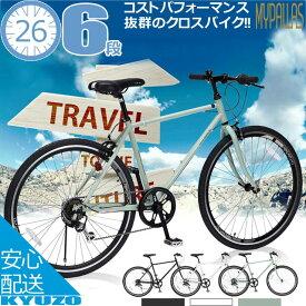 クロスバイク 自転車 26インチ 6段変速 シティバイク 街乗り Mypallas マイパラス M-605 エアロリム自転車 オシャレ 通学 通勤 軽量 じてんしゃの安心通販 自転車の九蔵