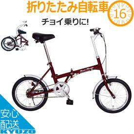 送料無料 ミムゴ Classic Mimugo MG-CM16 FDB16 16インチ 折り畳み自転車 折畳自転車 折り畳み自転車 おりたたみ 通勤や通学に 自転車の九蔵