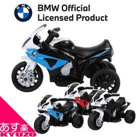 子供用 電動バイク 乗用バイク 玩具 おもちゃBMW 三輪 3歳〜5歳用 プレゼント に こども 電動乗用玩具 充電式 バイク 三輪バイク 乗り物 自転車の九蔵 在庫あり あす楽