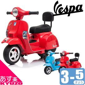 子供用 電動バイク 乗用バイク 玩具 おもちゃ ミニベスパ Vespa ベスパ 3歳〜5歳用 充電式 補助輪付 レッド RAMASU RA-MVEPX 乗り物 バイク 自転車の九蔵 在庫あり あす楽