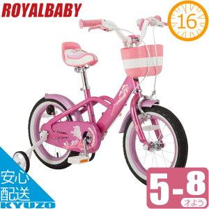 子供用自転車 16インチ 補助輪 付き 自転車 本体 ROYALBABY ロイヤルベビー RB-WE MERMAID マーメイド キッズバイク 子供車 子供 初めて ガールズバイク 自転車の九蔵