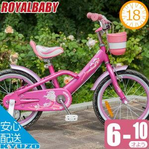子供用自転車 18インチ 補助輪 付き 自転車 本体 ROYALBABY ロイヤルベビー RB-WE MERMAID マーメイド キッズバイク 子供車 子供 初めて ガールズバイク 自転車の九蔵