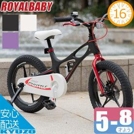 子供用自転車 16インチ 補助輪 付き 軽量 自転車 本体 ROYALBABY ロイヤルベビー RB-WE SPACE SHUTTLE 送料無料 個性 キッズバイク 子供車 プレゼント 自転車の九蔵