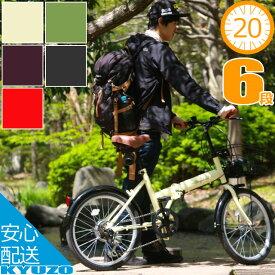 折りたたみ自転車 20インチ 6段 変速 カギ ライト カゴ 付き 自転車 本体 Raychell レイチェル RC-FB206R 折畳自転車 軽量 スポーツ 街乗り コンパクト 6段変速 折りたたみ 小径車 自転車の九蔵